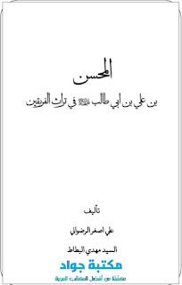 تحميل كتاب المحسن بن علي بن أبي طالب (عليهما السلام) في تراث الفريقينpdf