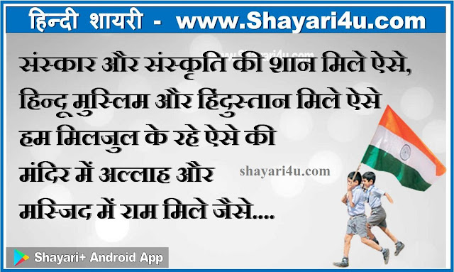 Happy Independence Day Shayari SMS  in Hindi