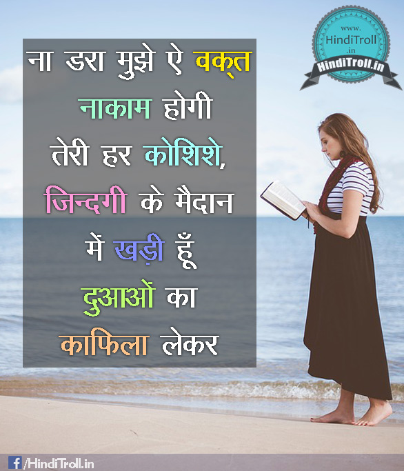 Girl Hard Life Motivational Wallpaper | Indian Laides Motivational Hindi Photo
