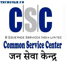 csc center kaise khole in hindi