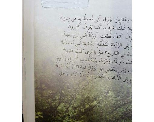 حل درس رحلة المعرفة لغة عربية