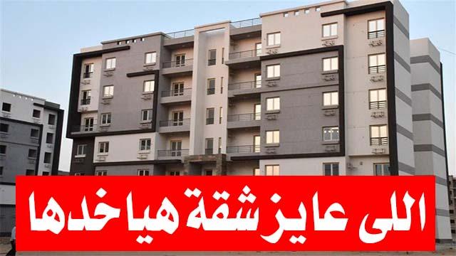 بسعر 184 ألف على 20 سنة.. تفاصيل الطرح الجديد لشقق الإسكان الاجتماعي فى القاهرة والمحافظات