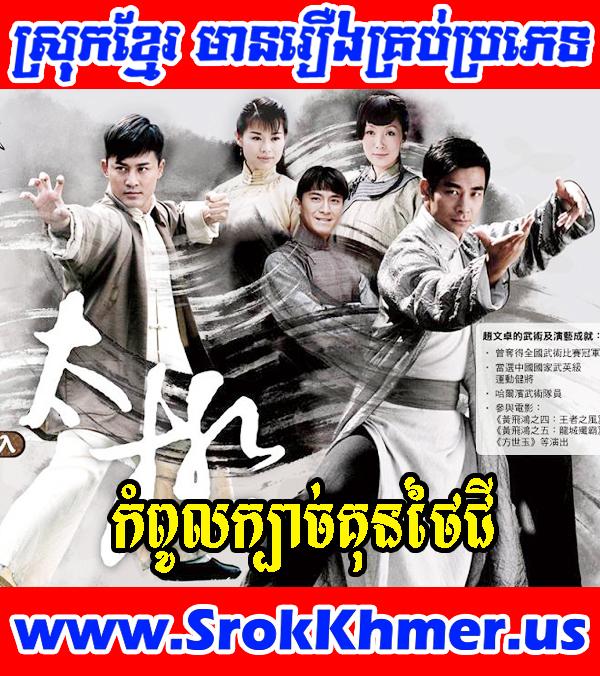 Kampoul Kbach Kun Tai Chi 30 END | Khmer Movie | phumikhmer | Kolabkhmer