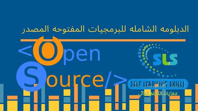 الدبلومه الشامله للبرمجيات مفتوحه المصدر