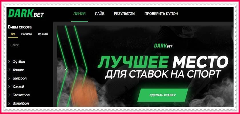 Мошенническая букмекерская контора darkbet.pro – Отзывы, развод!