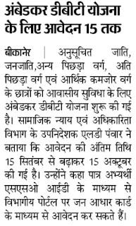 Rajasthan Ambedkar DBT Voucher Yojana 2021 Apply Online, Registration