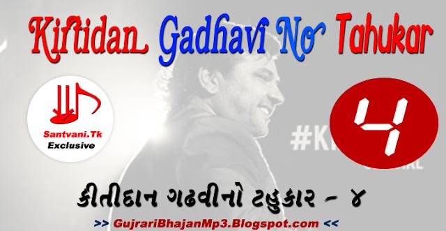 Kirtidan Gadhvi Tahukar 4 Full Release 2016 Non-Stop Mp3