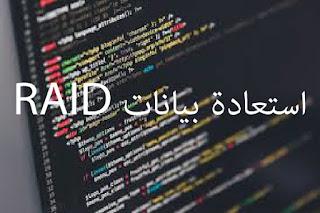 نصائح وحيل استعادة بيانات RAID