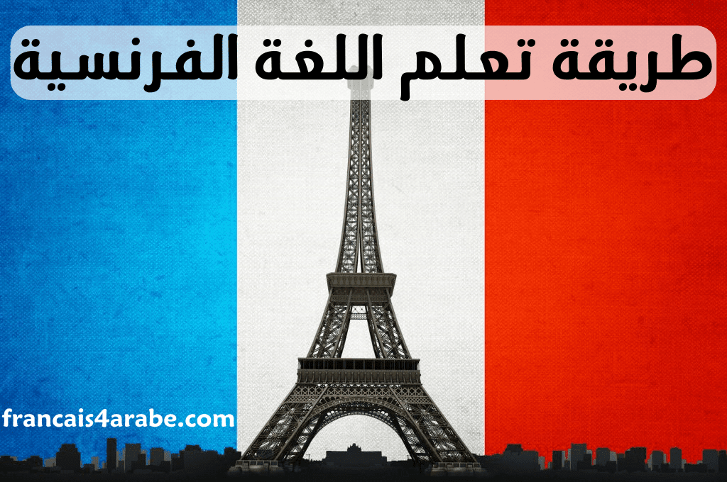 تعلم اللغة الفرنسية , تعلم اللغة الفرنسية بالعربية مكتوبة , تعلم اللغة الفرنسية بالعربية مكتوبة , تعلم اللغة الفرنسية للمبتدئين