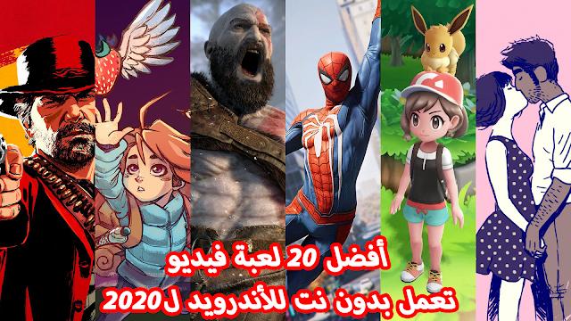 أفضل 20 لعبة فيديو تعمل أوفلاين بدون نت للأندرويد لعام 2020