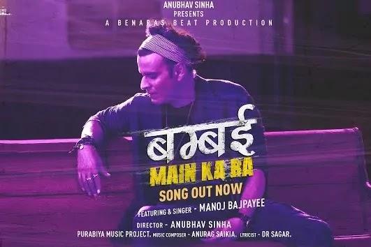 Bambai Main Ka Ba बम्बई में का बा Lyrics in Hindi – Manoj Bajpayee