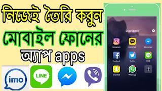 কিভাবে Android app বানানো যায়?2021 এন্ড্রোয়েড অ্যাপস ডেভেলপমেন্ট সহজভাবে শিখুন
