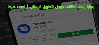 مزايا رائعه تطلقها جوجل لتطبيق الرسائل | تعرف عليها
