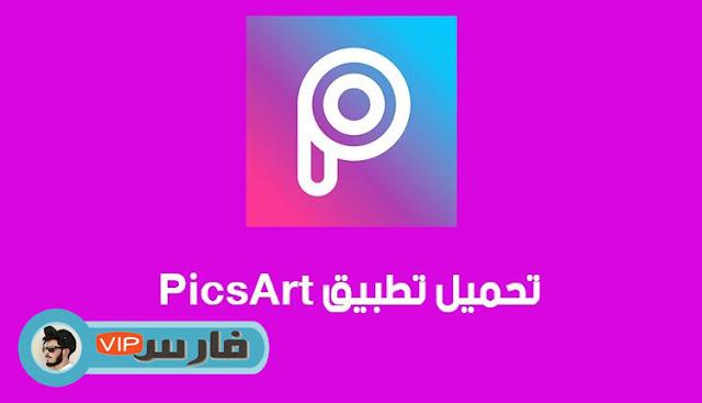 قم بتنزيل تطبيق بيكس ارت Pics Art مجانًا برابط فوري