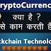 क्रिप्टोकरेंसी क्या है-What Is Cryptocurrency in Hindi