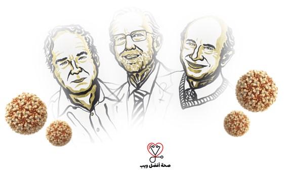 منح جائزة نوبل في الطب لمكتشفي فيروس  سي