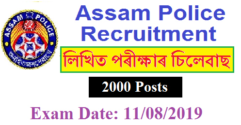 Syllabus for Assam Police Foreigners Tribunal Recruitment 2019