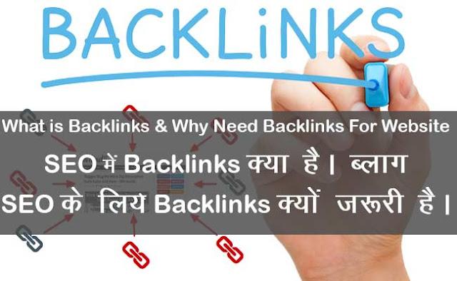 Backlinks Kya Hai or Ye Blog SEO Ke Liye Kyo Important Hote Hai