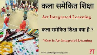 कला समेकित शिक्षा क्या है, Art Integrated Learning