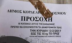 ta-thrafsmata-tis-vomvas-tha-itan-epikindina-se-apostasi-1800-metron