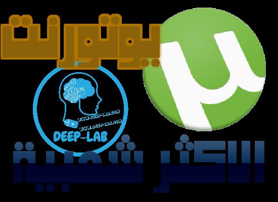 تحميل برنامج يوتورنت - التورنت الأكثر شعبية تبادل الملفات داخل شبكة نظير إلى نظير