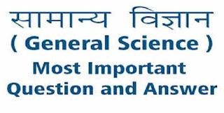 Science GK in Hindi Objective PDF