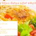 ටිකක් වෙනස් විදිහට බිත්තර වලින් ඔම්ලට් එකක් හදමු (Let's Make An Omelette From Eggs A Little Differently)