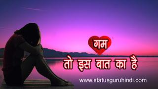 Gum to is baat ka hai | Daed Shayari