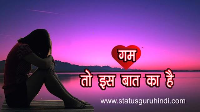 Gum to is baat ka hai | Dard Shayari