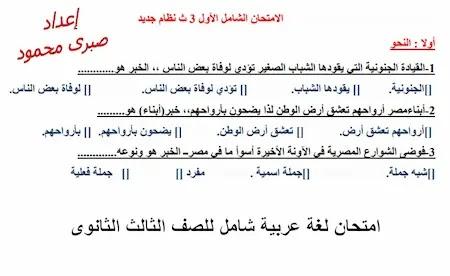 امتحان عربى للصف الثالث الثانوى 2021