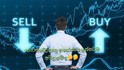 කොටස් වෙළදපල ආයෝජනය(Investing in Stock market)