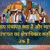न्याय पंचायत क्या है और न्याय पंचायत का क्षेत्राधिकार कहाँ तक है Constitution and jurisdiction of nyay panchayat