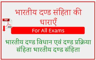 Bharteey dand sanhita mool vidhi notes pdf