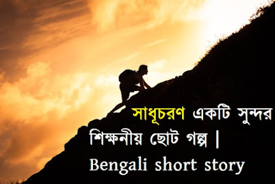 সাধূচরণ  | একটি সুন্দর শিক্ষনীয় ছোট গল্প |  Bengali short story