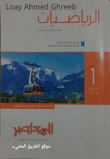 كتاب المعاصر فى الرياضيات للصف الاول الثانوى الترم الثاني 2020 (الشرح والمراجعة النهائية)