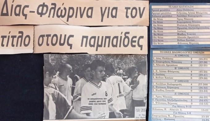 70 Χρόνια Ευξεινος Λέσχη Φλώρινας-  Ομάδα Χειροσφαίρησης (Χάντμπολ)  (6ο μέρος)