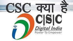 CSC क्या है ? CSC केंद्र कैसे खोले पूरी जानकारी हिंदी में पाए