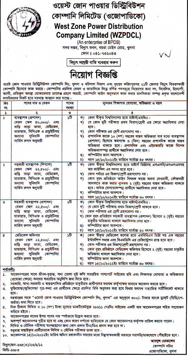 All Newspaper Jobs West Zone Power Distribution Company