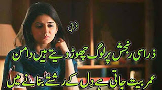 Urdu Shayari For Lover for boys and girls