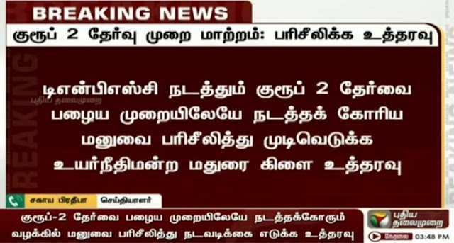 TNPSC - குரூப் 2 தேர்வு முறை மாற்றம் - அரசு பரிசீலிக்க நீதிமன்றம் உத்தரவு.