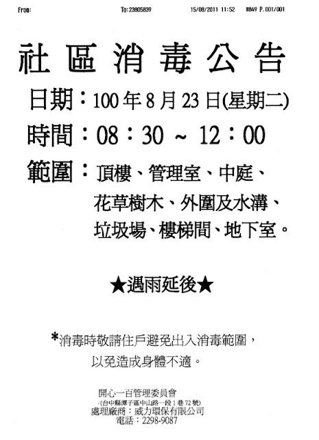 『開心一百 社區管理委員會』/ Community Comittee: 08.15【社區消毒公告】
