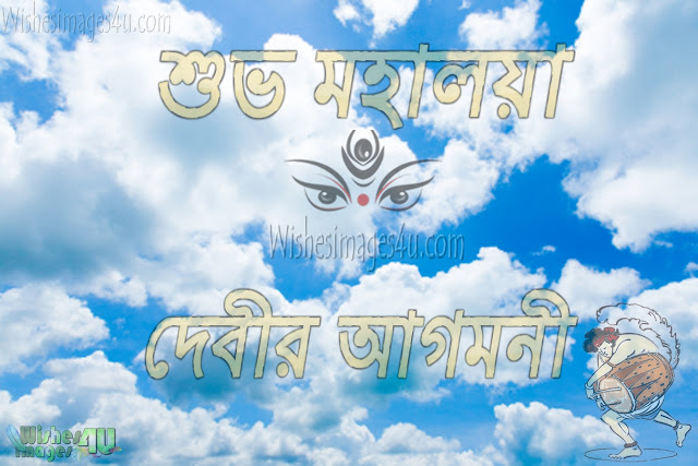 শুভ মহালয়া  Desktop Background Wallpapers 2019