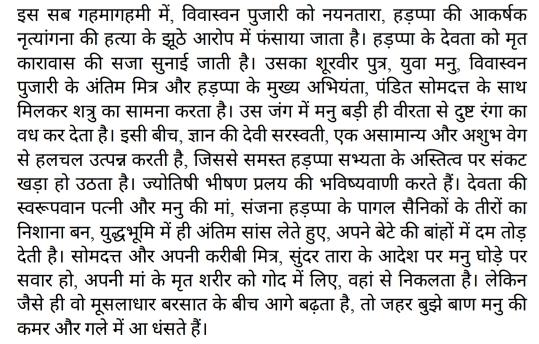 (Vinashkari Pralay) Pralay - Hindi PDF