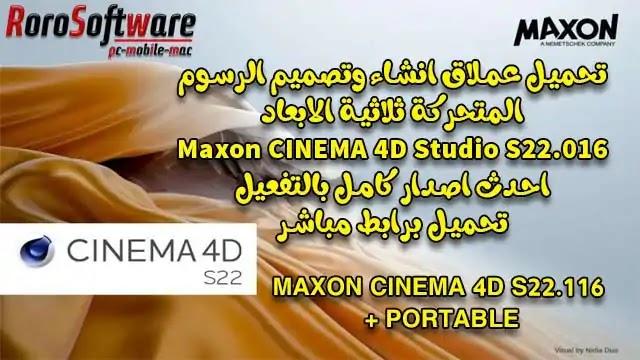 تحميل برنامج Maxon CINEMA 4D S22.116 كامل بالتفعيل + نسخة محمولة