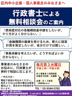 行政書士無料相談会 コロナ 松田みき