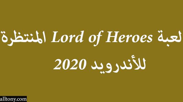 لعبة Lord of Heroes المنتظرة للأندرويد 2020