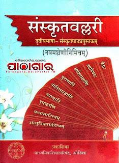 Sanskrit Odia 9th class book pdf, odia 9th class book pdf