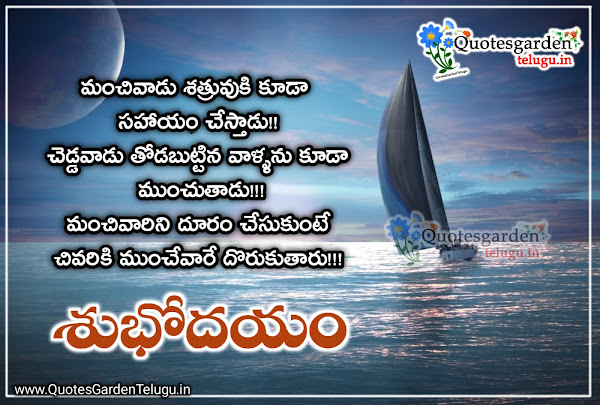 good-morning-real-life-quotes-in-Telugu