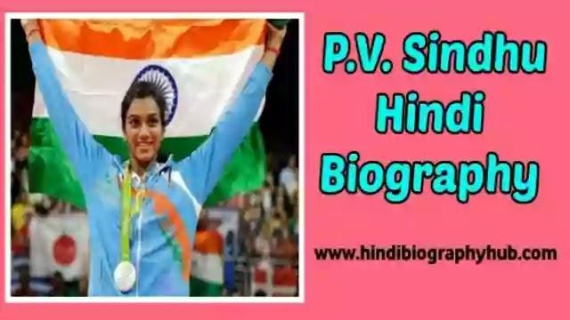 56 KM Traveller PV Sindhu Biography In Hindi   पी० वि० सिंधु का जीवन परिचय