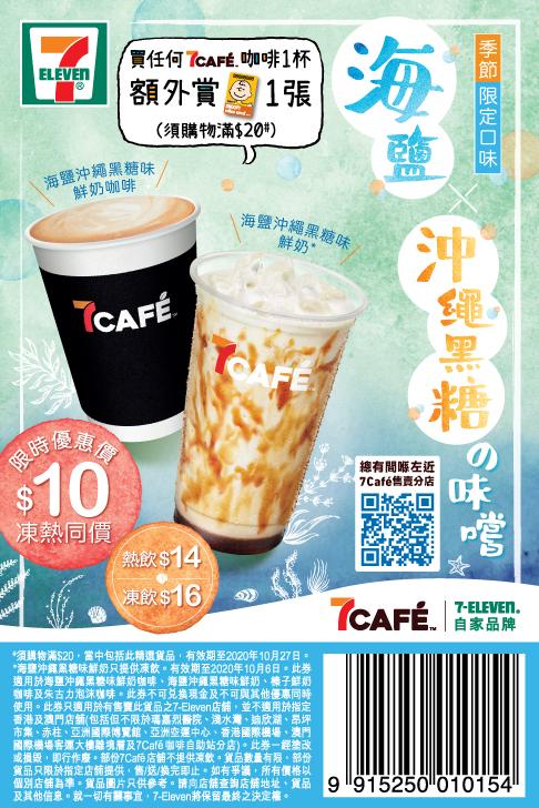 7-Eleven: 限時7Café $10優惠券 至10月6日